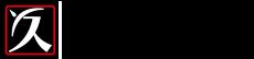久保製作所ロゴ